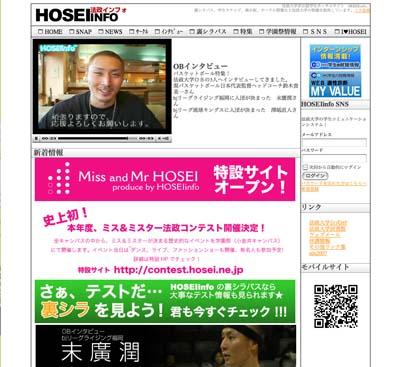 hoseiinfo.jpg