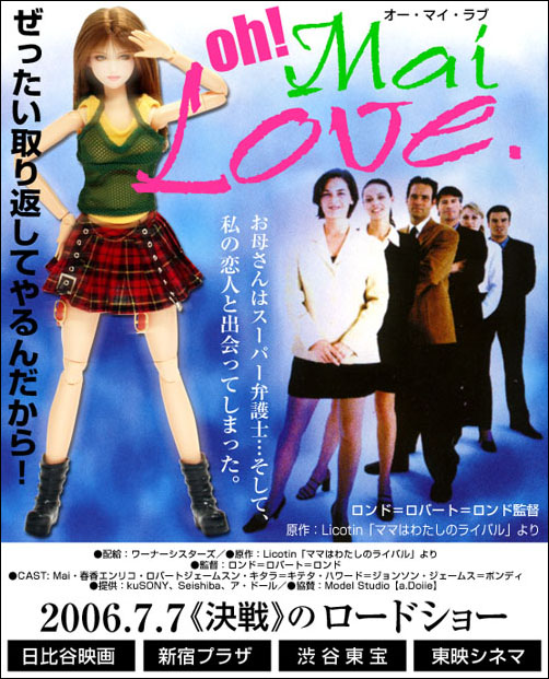 mai_movieP.jpg