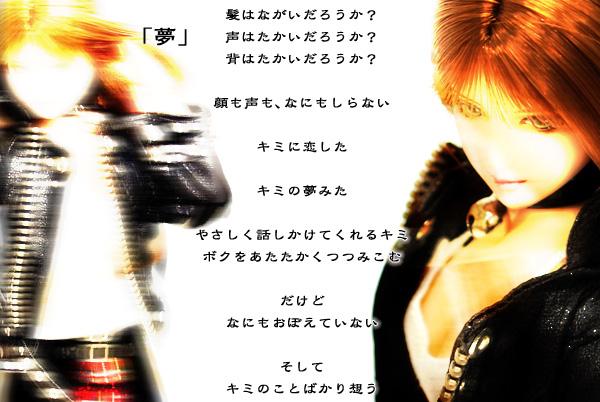 utu_yume.jpg