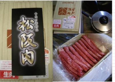 松坂牛 名古屋本店松坂屋の逸品!2007.11.25