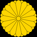 600px-Imperial_Seal_of_Japan.svg[1]