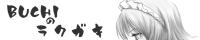 『BUCHIのラクガキ』繊細でバランスの良いイラストを描かれますv