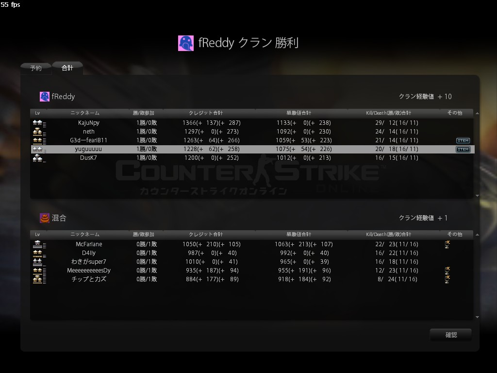 pod7_yuguuuuu_vs混合試合結果