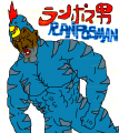 ランポスマン