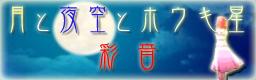 tsuki yozora banner
