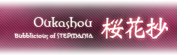 Oukashou_Fbanner