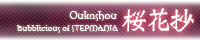 Oukashou_banner
