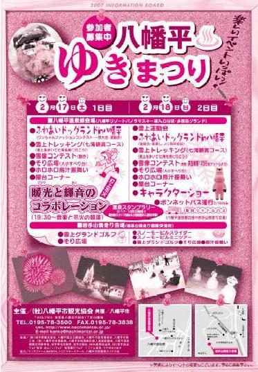 八幡平ポスター