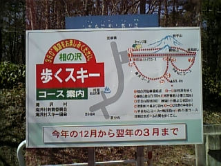 相の沢キャンプ場1