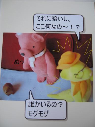 怖がり 8p