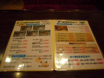 070816_mugiwara-menu.jpg