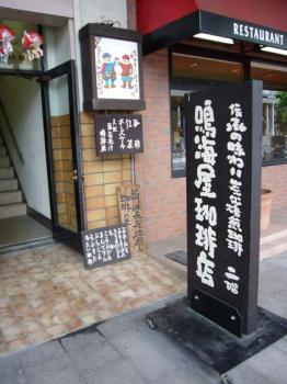 070816_nanumiya-soto.jpg