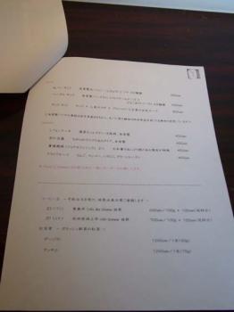 070817_carta-menu.jpg
