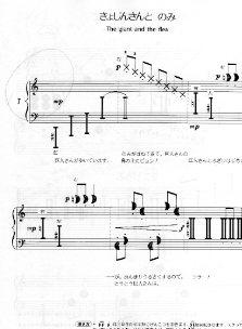 ピアノはうたう楽譜