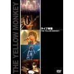 ライブ帝国 THE YELLOW MONKEY