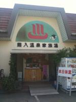 熊入温泉2