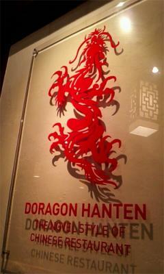 DRAGON飯店
