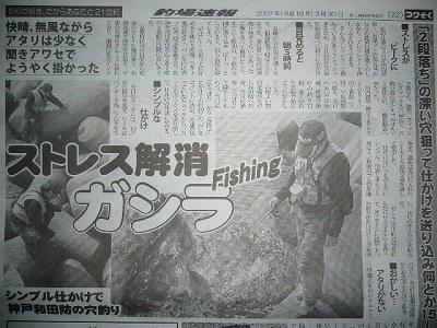 釣り速記事2