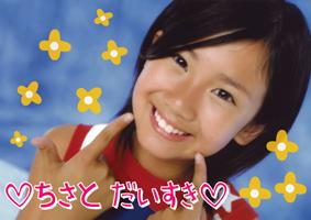 chisatodaisuki.jpg