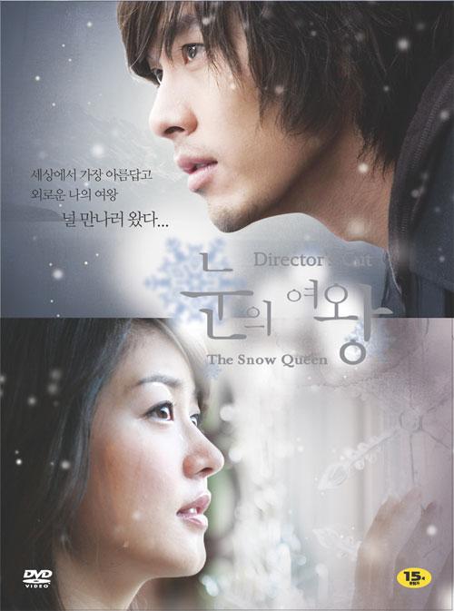 雪の女王DVD 韓国版ジャケット