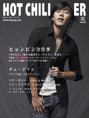 HOT CHILI PAPER Vol.43