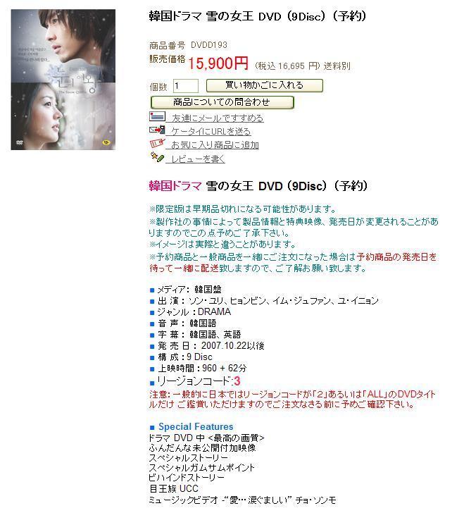 1017雪の女王DVD