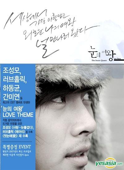 雪の女王 OST version2