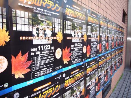 第17回福知山マラソン