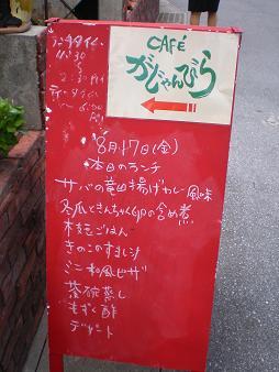 P8170075.jpg