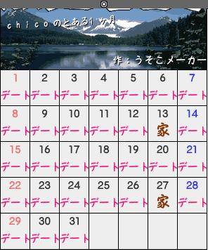 chicoのカレンダー