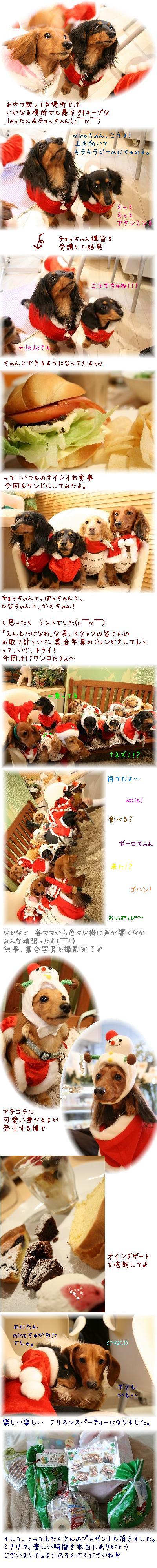 ティアハイムクリスマス2