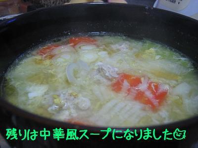 中華スープ。
