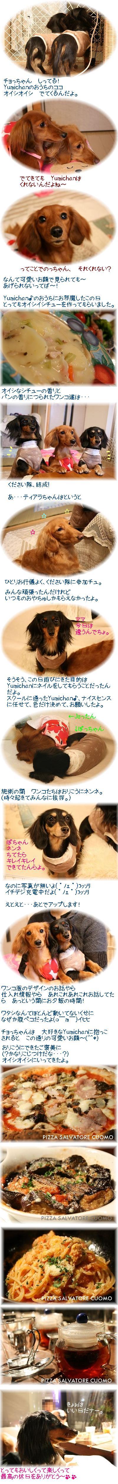 Yumichanと。