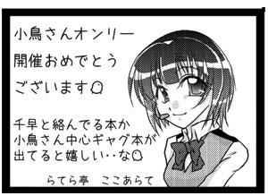kotori_entry.pdf.jpg