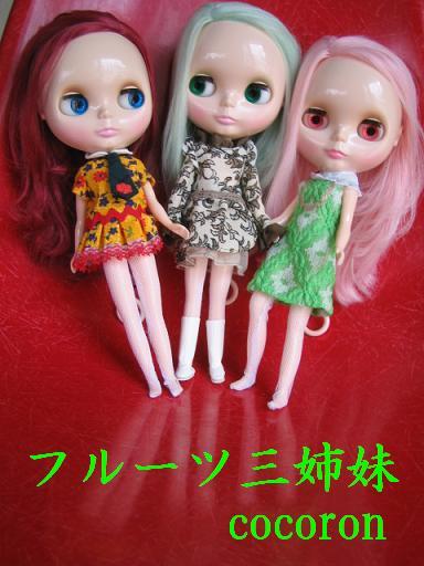 フルーツ三姉妹