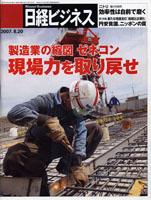 日経ビジネス表紙