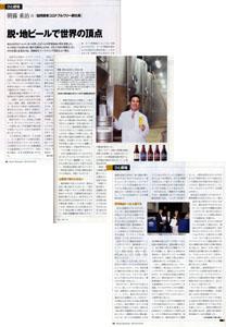 日経ビジネス記事