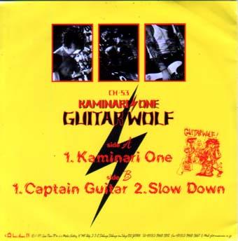 ギターウルフ2