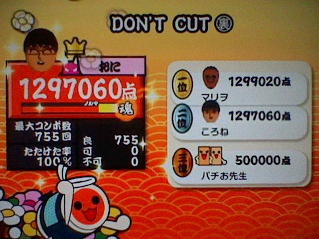 DONT CUT(裏) 全良 129,7万