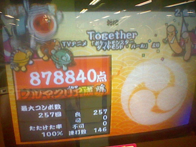 Together 全良