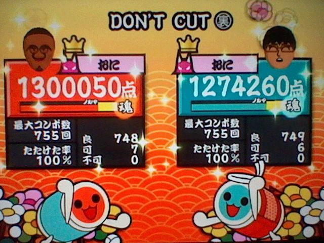 DONT CUT(裏) 130万