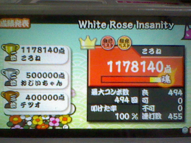 White Rose Insanity 全良