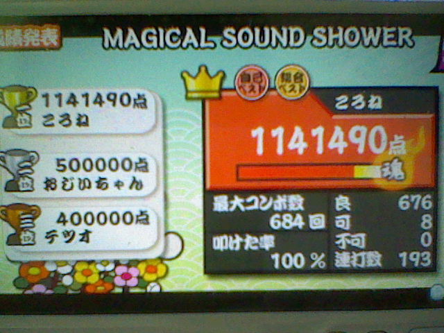 MIGICAL SOUND SHOWER 可8