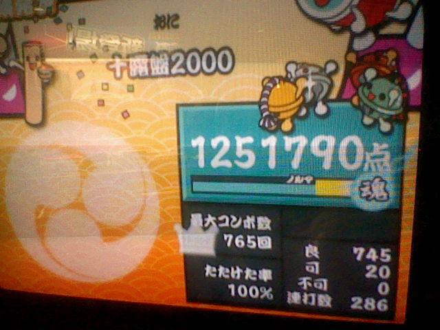 十露盤2000 286打