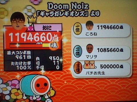 Doom Noiz 可11