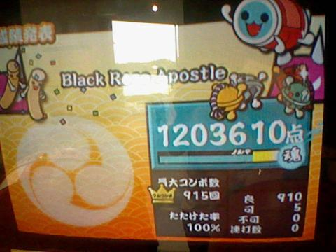 Black Rose Apostle(裏) 可5