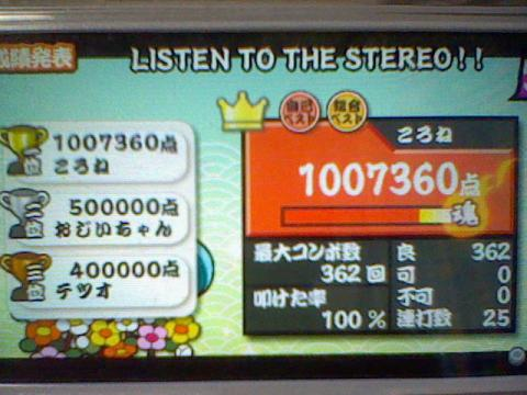 LISTEN TO THE STEREO!! 全良