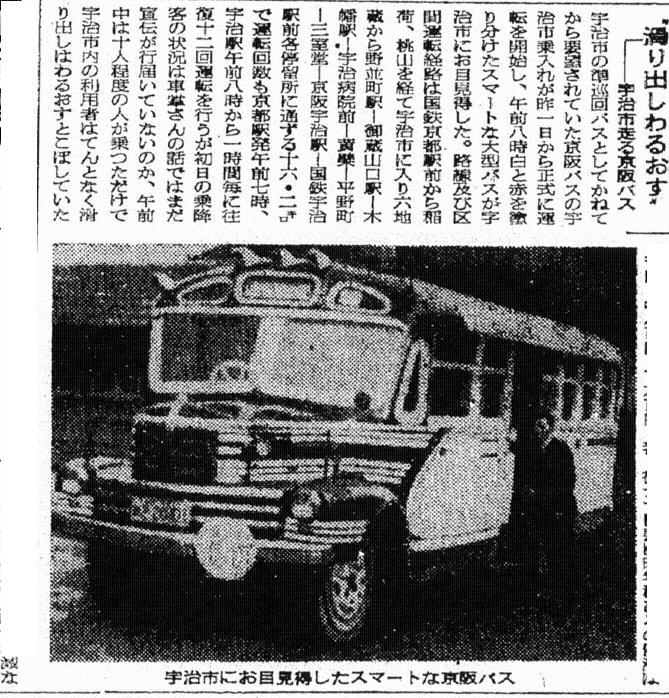 S27.2.2KY 京阪バス宇治乗り入れb