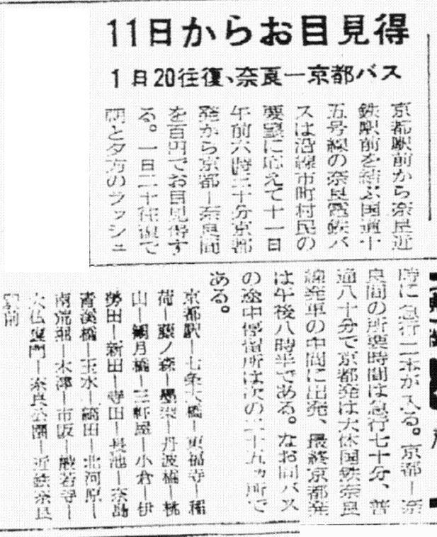 S27.5.5KY 京都‐奈良間に奈良電鉄バスb