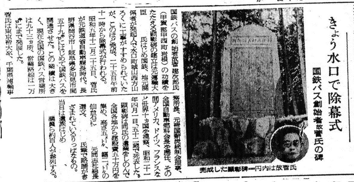 S32.3.25Y 水口で国鉄バス創始者の石碑除幕式b